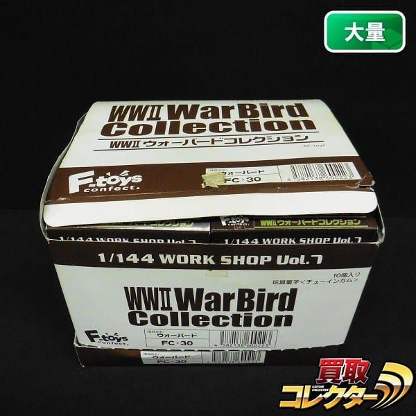 F-toys 1/144 WWⅡ ウォーバードコレクション VOL.7 10個入 BOX