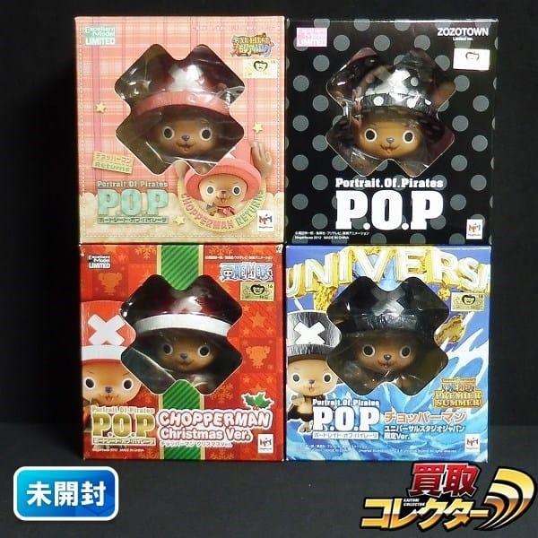 P.O.P チョッパーマン 4種 Returns クリスマス ZOZO USJ
