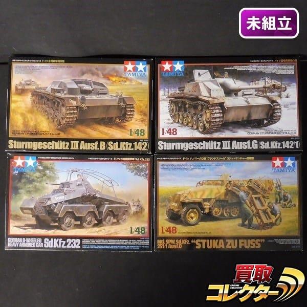 タミヤ 1/48 Ⅲ号空撃砲 B型 G型 8輪重装甲車 グランドスツーカ