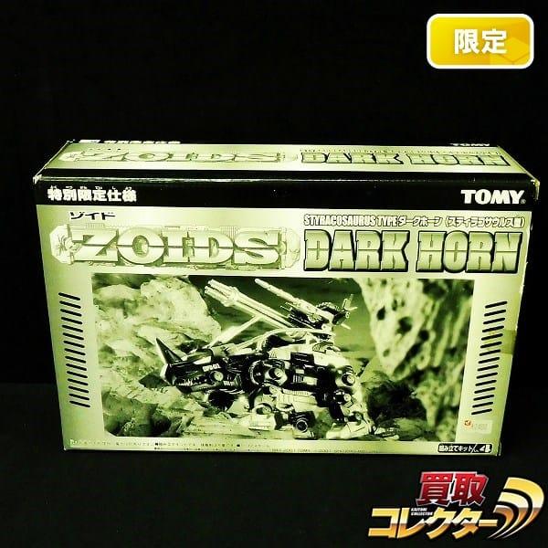 ZOIDS 特別限定仕様 DPZ-01 ダークホーン / ゾイド