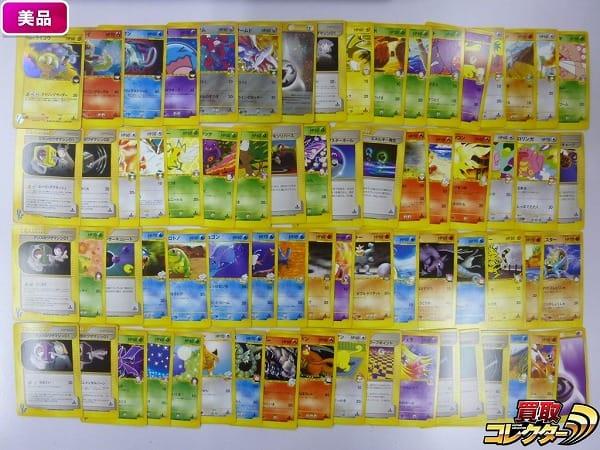 ポケモンカード VS 大量 69枚 キラ 有 1ED e 新裏面 当時物