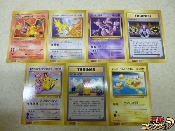 ポケモン ジャンボ カード コロコロ 限定 7枚 リザードン 英語