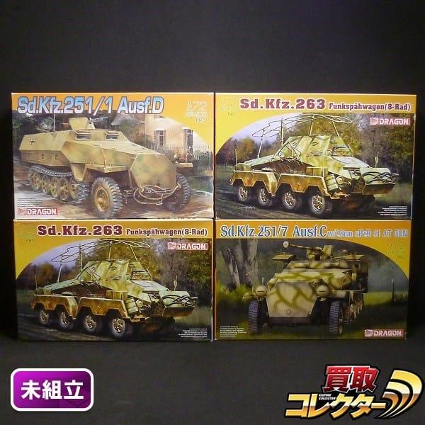 ドラゴン 1/72 Sd.Kfz.251/1 Sd.Kfz.263 8輪 長距離無線車 x2 他
