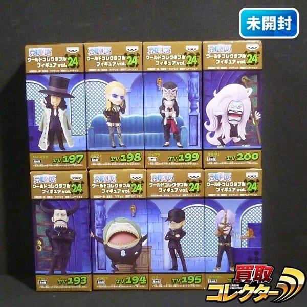 ワンピース ワーコレ Vol.24 全8種 / カク カリファ 他