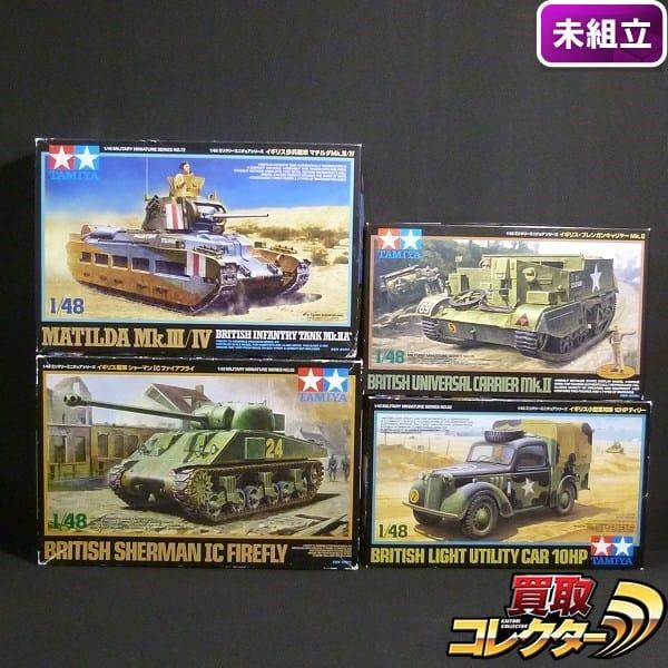 タミヤ 1/48 マチルダ Mk.III/IV シャーマンICファイアフライ 他