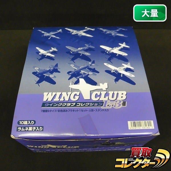 1/144 ウィングクラブコレクション L3 全10種 BOX 雷電21型 他