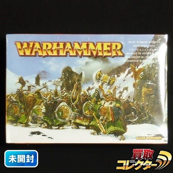 GAMESWORKSHOP ウォーハンマー ドワーフユニットボックス
