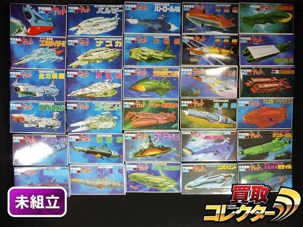 宇宙戦艦ヤマト メカコレクション 1~30 全30種