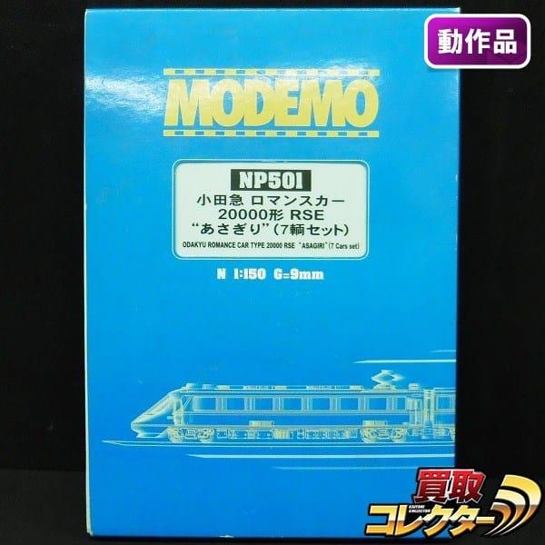 ハセガワ MODEMO Nゲージ NP501 あさぎり 7両セット /モデモ