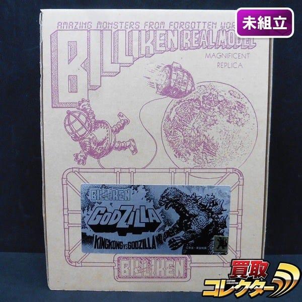 ビリケン商会 リアルモデル キングコング対ゴジラ ゴジラ