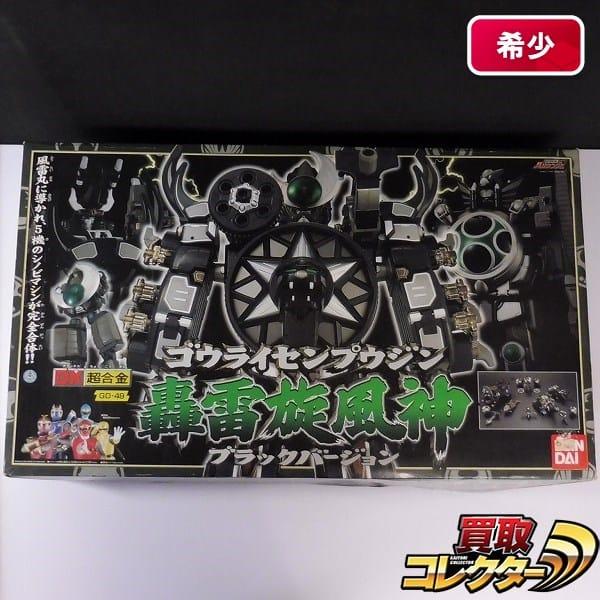 DX超合金 轟雷旋風神 ブラックバージョン 限定 / ハリケンジャー