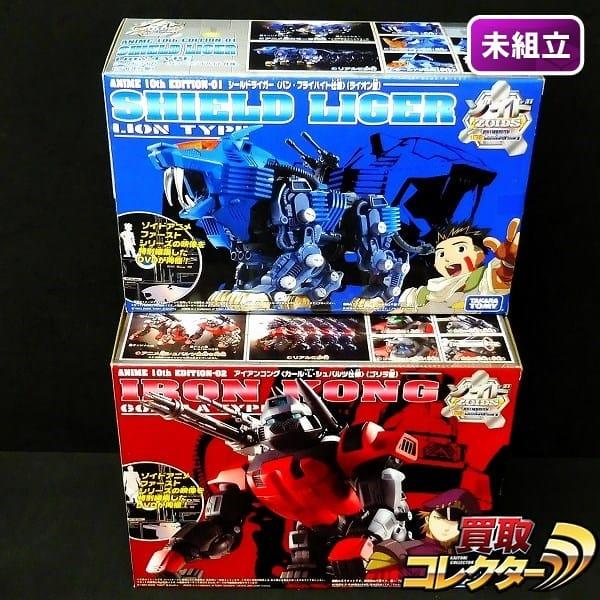 ZOIDS 10th シールドライガー アイアンコング / ゾイド