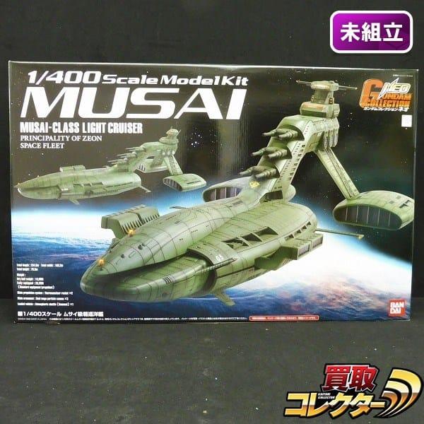 1/400 ガンダムコレクションネオ ムサイ級軽巡洋艦 / プラモ