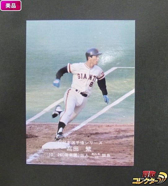 カルビー プロ野球 カード 77年 高田繁 読売 日本選手権 28