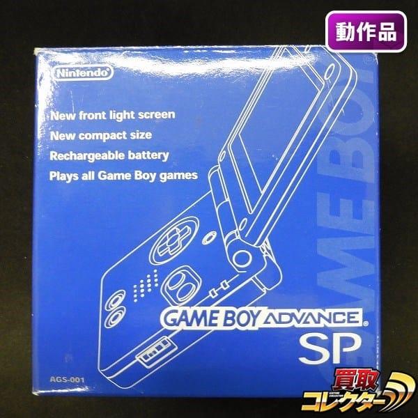 GBA SP ゲームボーイアドバンスSP アズライトブルー