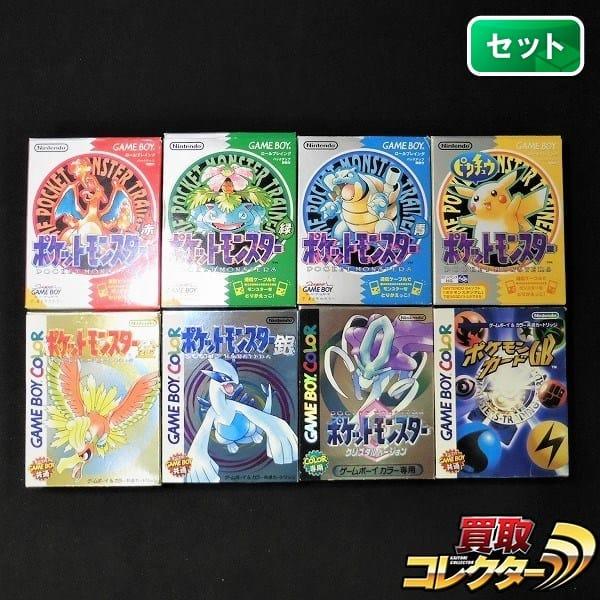 箱説有 GB ポケモン 赤 緑 青 黄  クリスタル 金 銀 カード 8種