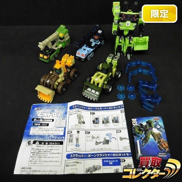 タカラ トイザらス限定 TF スーパーリンク EX-01 ビルドロン