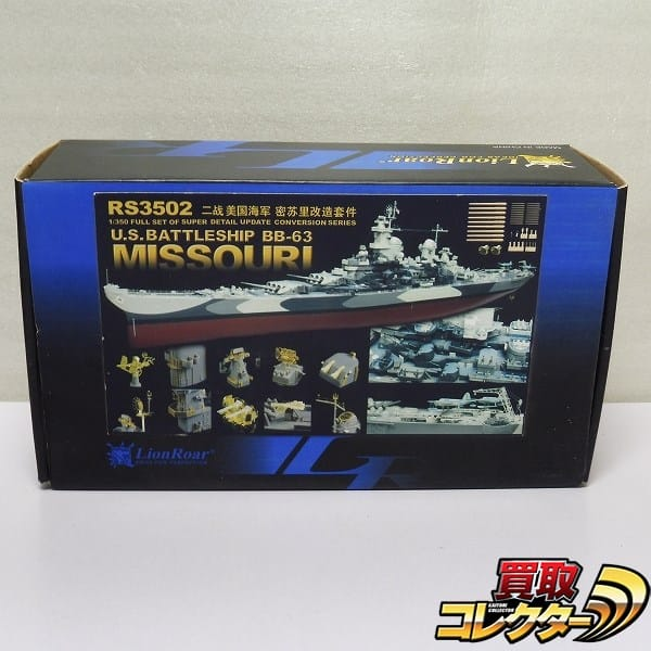 ライオンロア 1/350 戦艦ミズーリ用 ディテールアップパーツ
