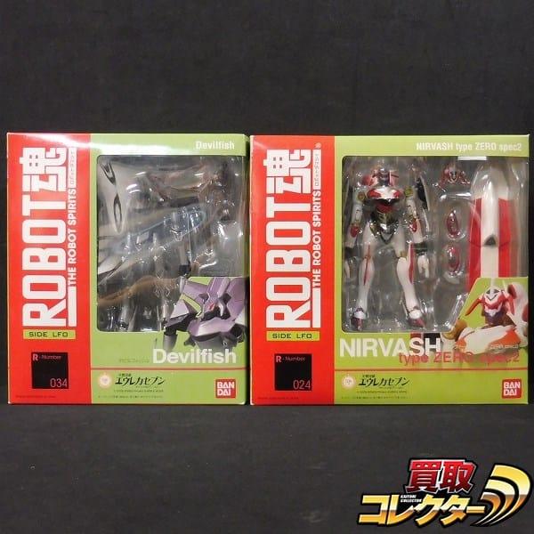 ROBOT魂 ニルヴァーシュSpec2 ターミナス303 デビルフィッシュ