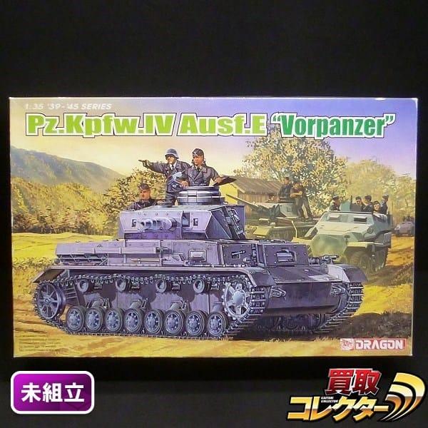 ドラゴン 6301 1/35 IV号戦車 E型 増加装甲付 Vorpanzer