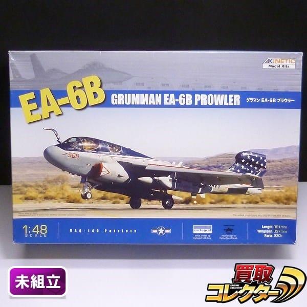 キネティックモデル 1/48 グラマンEA-6B プラウラー 電子戦機