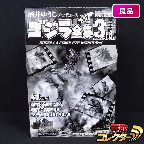 名鑑シリーズ ゴジラ全集 3rd BOX 酒井ゆうじプロデュース