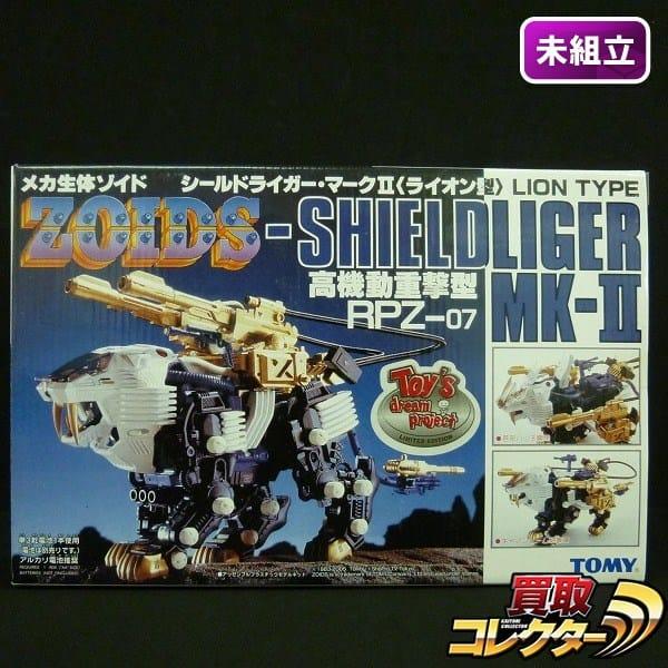 ゾイド RPZ-07 シールドライガー マークII 高機動銃撃型
