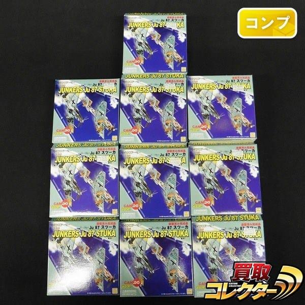童友社 1/144 マイクロアーマー Ju87スツーカ 全7種 フルコンプ