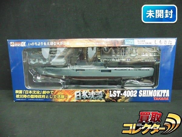 TMW DX 1/700 海自 おおすみ 型輸送艦  しもきた / 日本沈没