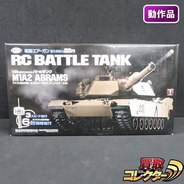 東京マルイ 1/24 RCバトルタンク M1A2エイブラムス