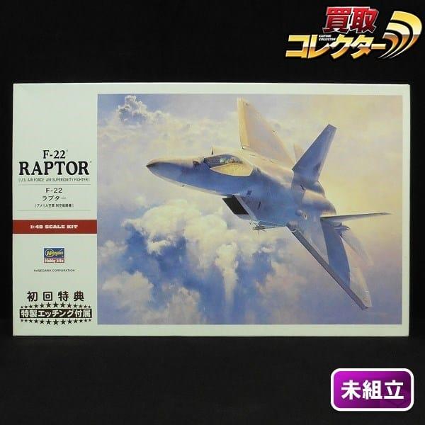 ハセガワ 1/48 F-22 ラプター 初回特典 特製 エッチング付属