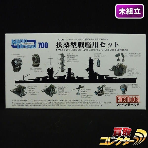 ファインモールド ナノドレッド 1/700 扶桑型戦艦用セット