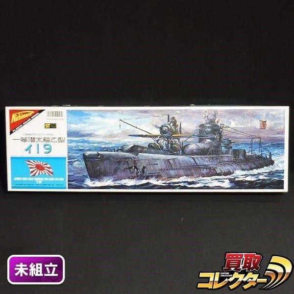 ニチモ 1/200 イ-19 一等潜水艦乙型 伊19 モーターライズ