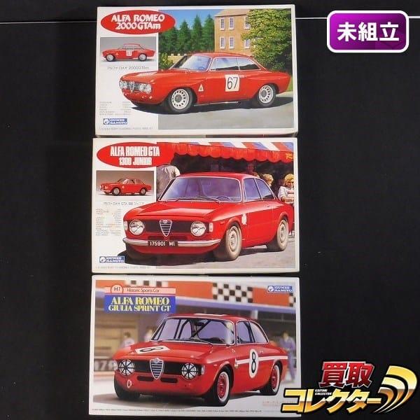 グンゼ 1/24 アルファロメオ ジウリア スプリントGT GTA 1300 他