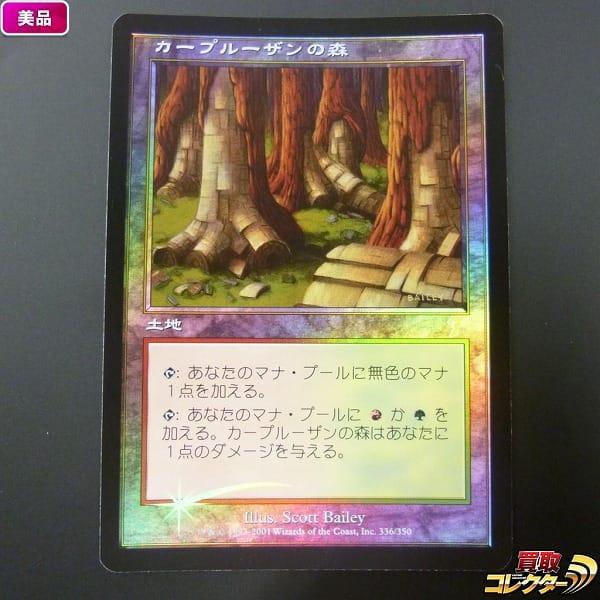 MTG カープルーザンの森 Karplusan Forest Foil 日本 7ED 赤 緑