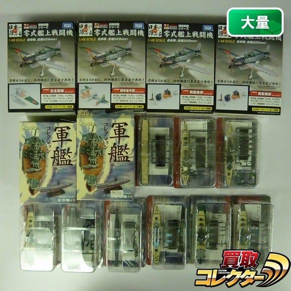 TMW 1/48 零式艦上戦闘機 軍艦コレクション全9種 / コンプ有