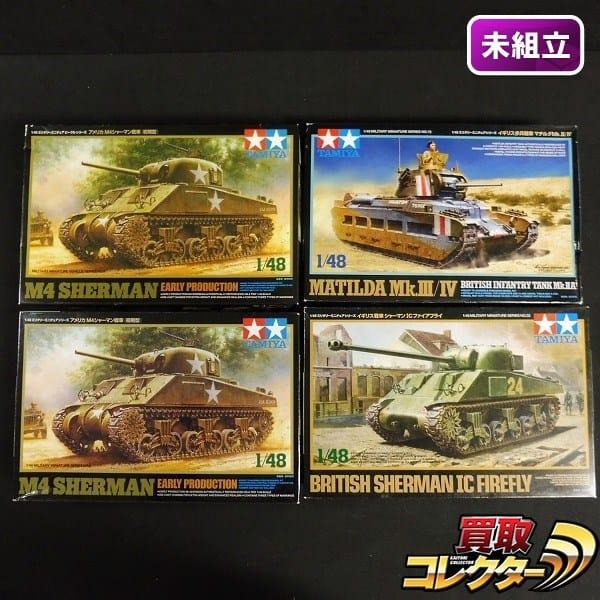 タミヤ 1/48 M4 シャーマン IC ファイアフライ マチルダMk.Ⅲ/Ⅳ