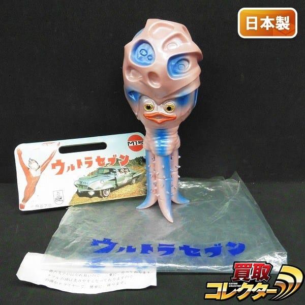 M1号 ウルトラシリーズ 怪獣ソフビ チブル星人 / ウルトラセブン