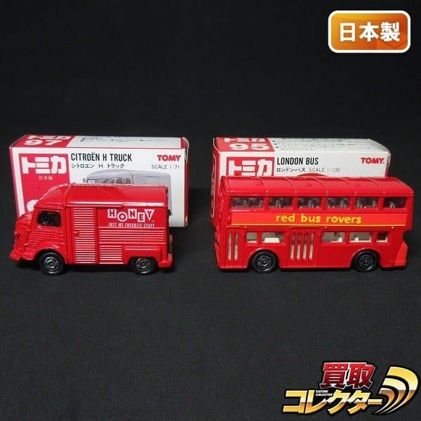 トミカ 赤箱 95 ロンドンバス 97 シトロエン H トラック 日本製