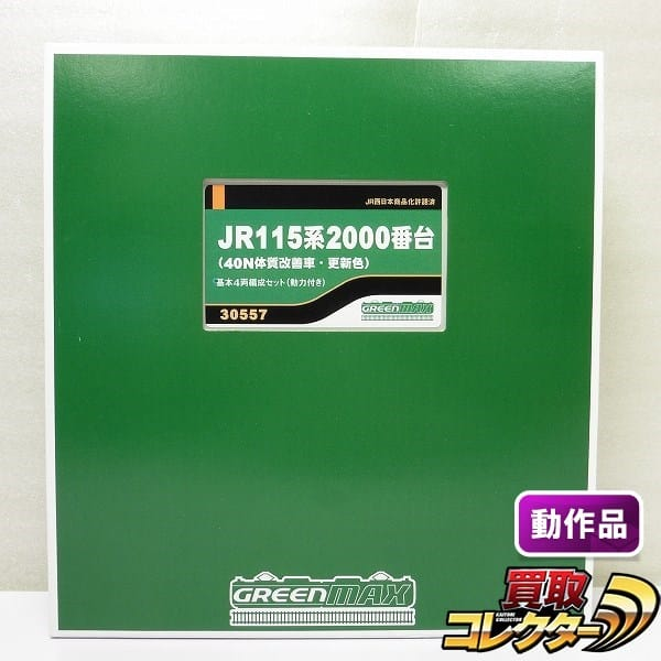 グリーンマックス 30557 JR115系2000番台 40N 更新色 基本4両