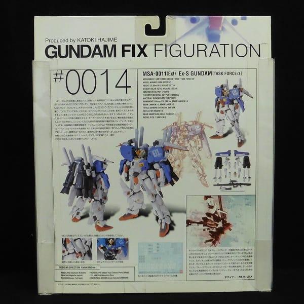GFF #0014 Ex-S ガンダム タスクフォース・アルファ / センチネル_2