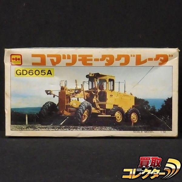 ヨネザワ ダイヤペット 1/50 GD605A コマツ モータグレーダ