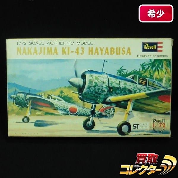 グンゼ レベル 1/72 中島 キ-43 隼 / ファイターシリーズ
