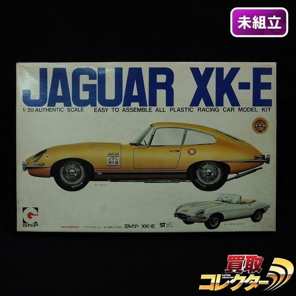 永大グリップ 1/20 ジャガー JAGUAR XK-E モーターライズ