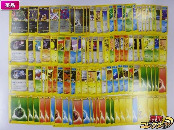 ポケモンカード VS 102枚 キラ 有 1ED e 新裏面 当時物