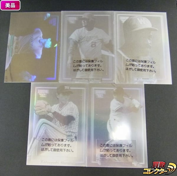 BBM 1992 桑田真澄 落合博満 レイノルド ホログラムカード