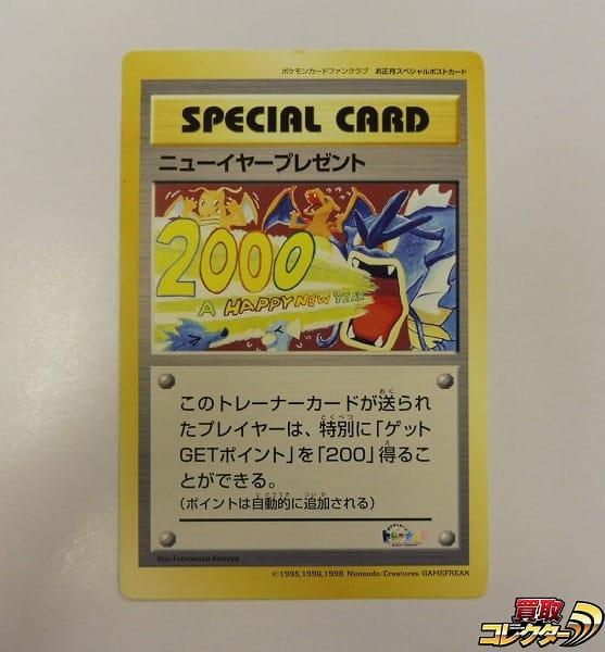 ポケモンカード ファンクラブ ニューイヤープレゼント 2000 SP
