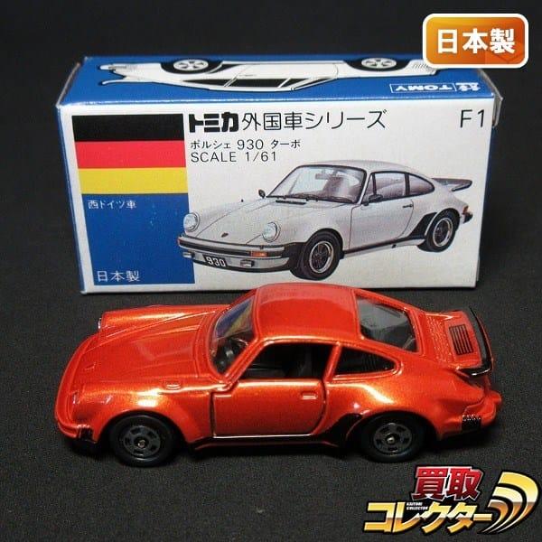トミカ 青箱 F1 ポルシェ 930 ターボ メタリックオレンジ 日本製