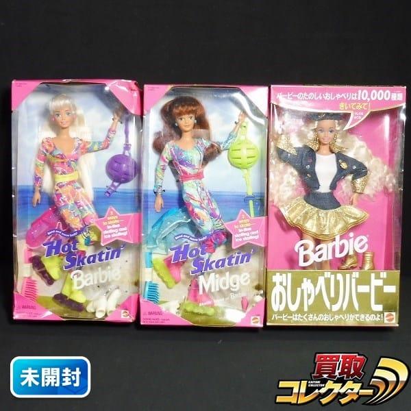 おしゃべりバービー Hot Skatin' Barbie Midge / ミッヂ