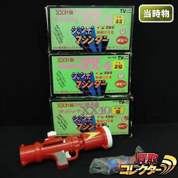 ポピー 当時物 ジャンボマシンダー ひみつ新兵器 XX-2 4 8 10
